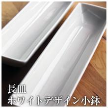 長皿 ホワイトデザイン小鉢