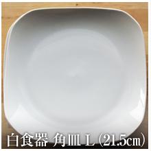 白食器 角皿 L(21.5㎝)