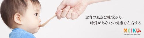 本日3月19日。MIIKUは、一般社団法人日本味育協会となりました
