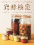書籍「日本発酵文化協会監修の発酵検定公式テキスト」
