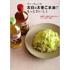 書籍『ウー・ウェンの太白&太香ごま油でもっとおいしく』