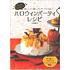 書籍 木村幸子著『おいしく!楽しく!ゴージャスに!ハロウィンパーティレシピ』