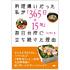 書籍 宮川順子著『料理嫌いだった私が「365日×15年」毎日台所に立ち続けた理由』