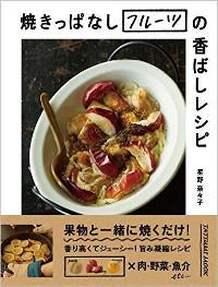 星野奈々子著『焼きっぱなしフルーツの香ばしレシピ』