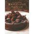 書籍『憧れのゴージャスチョコレシピ―3・5・7ステップでできる!』