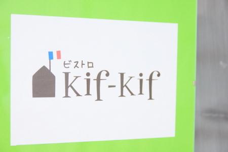 kifkif%E7%9C%8B%E6%9D%BF.JPG