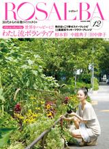 rosalba_cover_12.jpg
