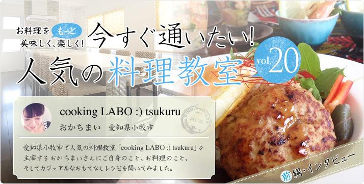vol.20 cooking LABO :) tsukuru おかちまい