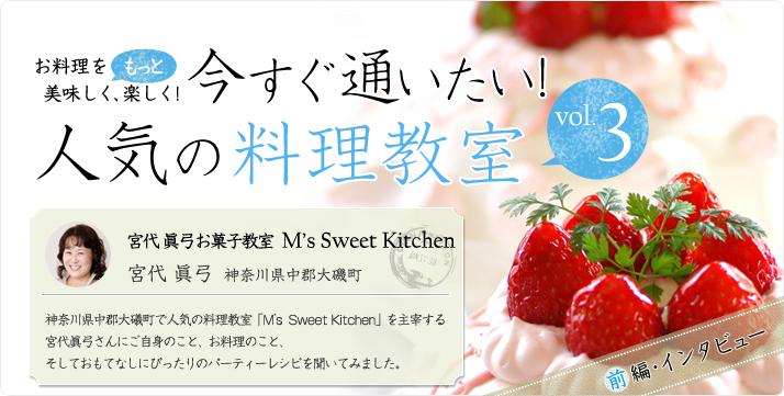 vol.03 お菓子教室 M's Sweet Kitchen 宮代眞弓
