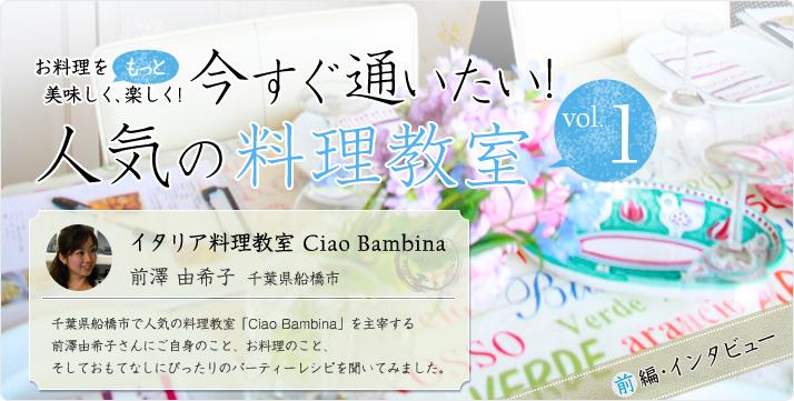 vol.01 イタリア料理教室 Ciao Bambina 前澤由希子