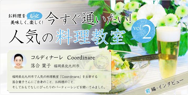 vol.02 Coordinare ~コルディナーレ~ 落合葉子