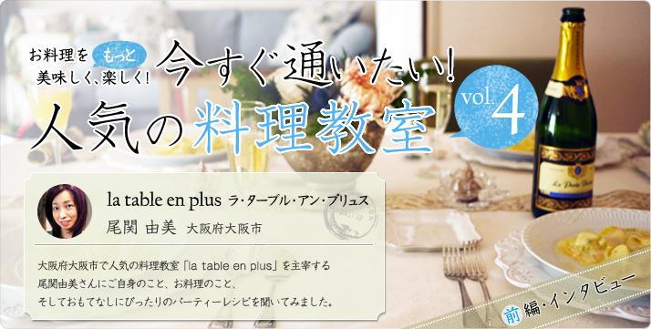 vol.04 la table en plus 尾関由美