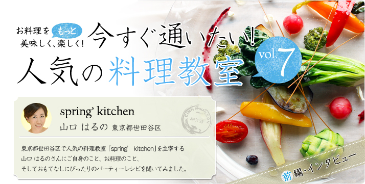 vol.07 spring' kitchen 山口はるの