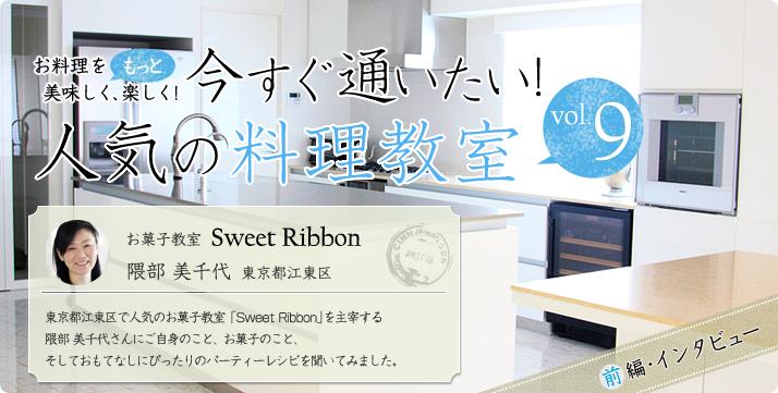 vol.09 お菓子教室 Sweet Ribbon 隈部美千代