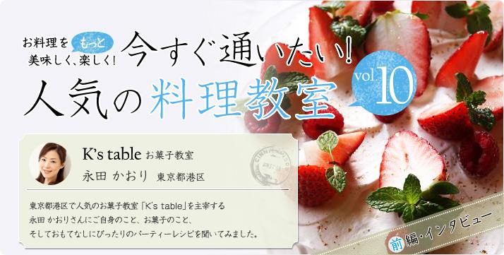 vol.10 K's tableお菓子教室 永田かおり
