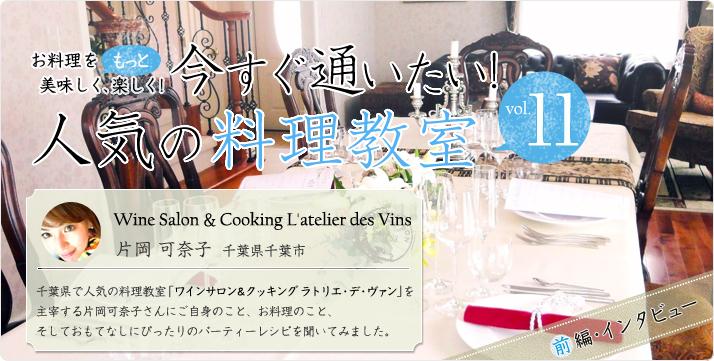 vol.11 Wine Salon & Cooking L'atelier des Vins ラトリエ・デ・ヴァン 片岡可奈子