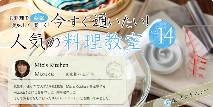 vol.14 Miz's Kitchen Mizuka
