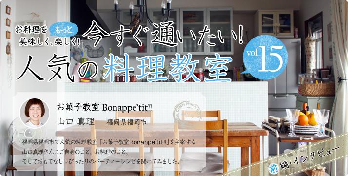 vol.15 お菓子教室Bonappe'tit!! 山口真理