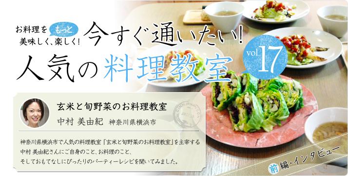 vol.17 玄米と旬野菜のお料理教室 中村 美由紀