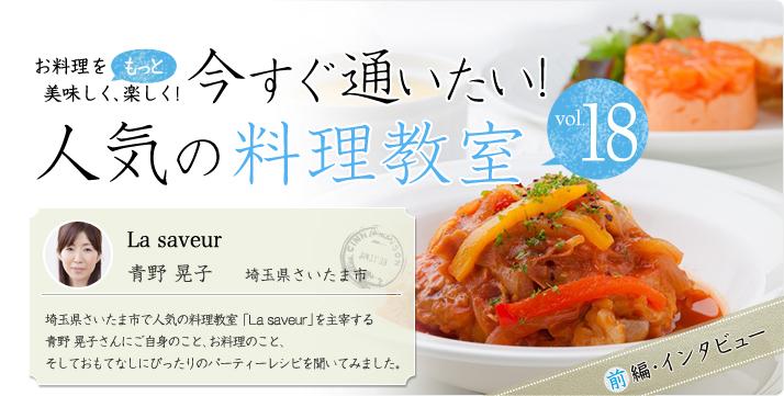 vol.18 La saveur 青野 晃子
