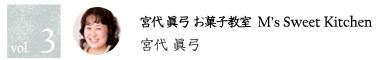 vol.03 お菓子教室 M,s Sweet kitchen 宮代眞弓