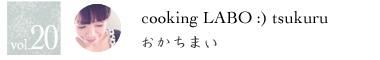 vol.20 cooking LABO :) tsukuru おかちまい