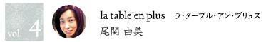vol.03 la table en plus 尾関由美