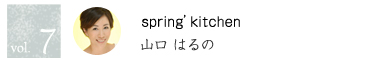 vol.07 spring'kitchen 山口はるの