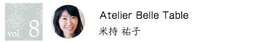 vol.08 Atelier Belle Table 米持祐子