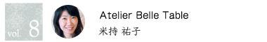 vol.08 Atelier Belle Table 米持祐子