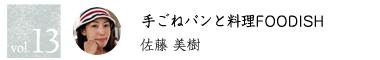 vol.13 手ごねパンと料理FOODISH 佐藤美樹