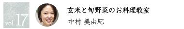vol.17 玄米と旬野菜のお料理教室 藤本佳子中村美由紀