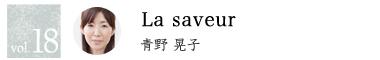 vol.18 La saveur 青野晃子