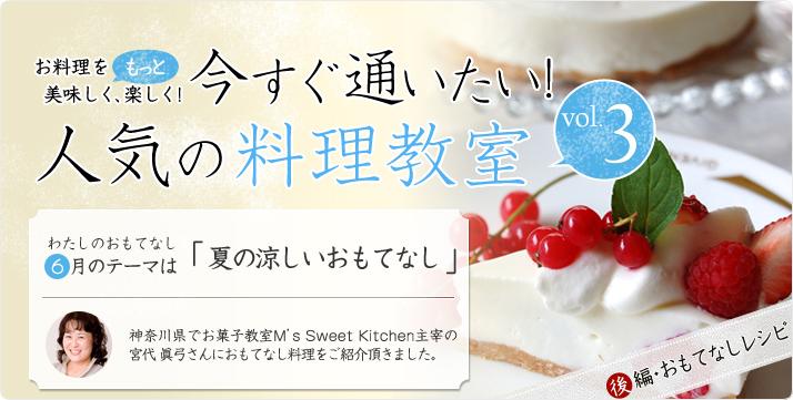 vol.03 宮代眞弓さんの6月のおもてなし テーマは「夏の涼しいおもてなし」