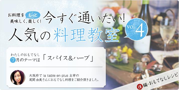 vol.04 尾関由美さんの7月のおもてなし テーマは「スパイス&ハーブ」