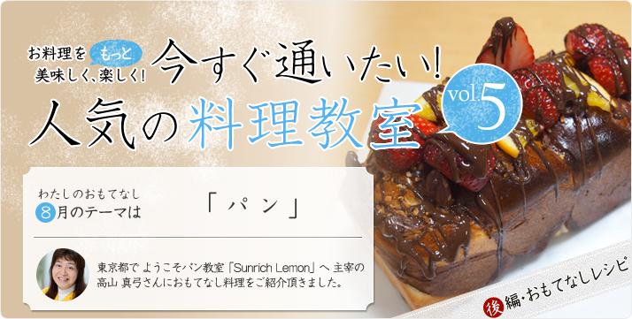 vol.05 高山真弓さんの8月のおもてなし テーマは「パン」