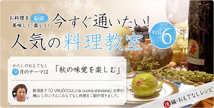 vol.06 横山しのぶさんの9月のおもてなしレシピは「秋の味覚を楽しむ」