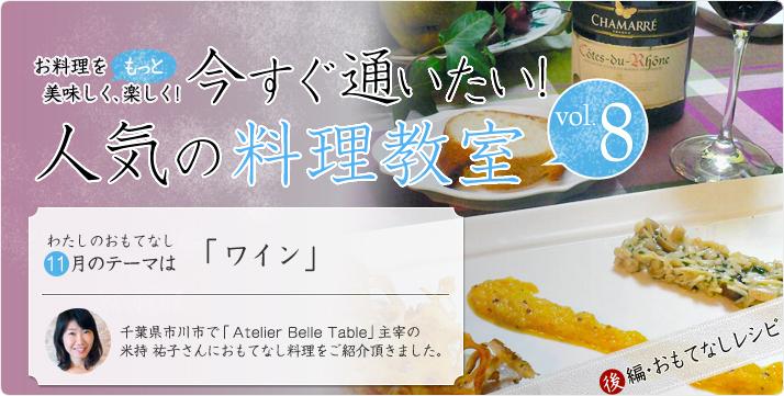 vol.08 米持祐子さんの11月のおもてなしレシピは「ワインに合わせたおもてなし」