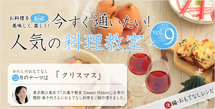 vol.09 隈部美千代さんの12月のおもてなしレシピは「クリスマス」
