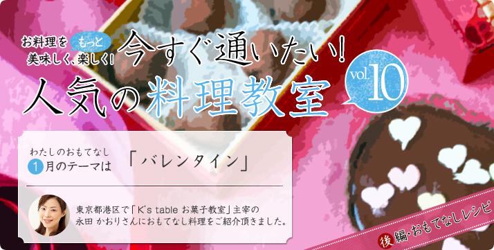 vol.10 永田かおりさんの1月のおもてなしレシピは「バレンタイン」