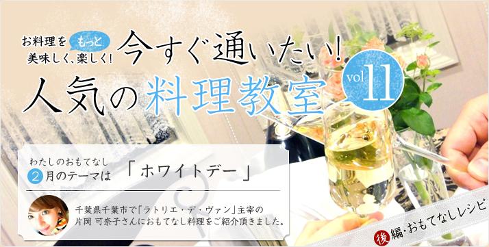 vol.11 片岡可奈子さんの2月のおもてなしレシピは「ホワイトデー」