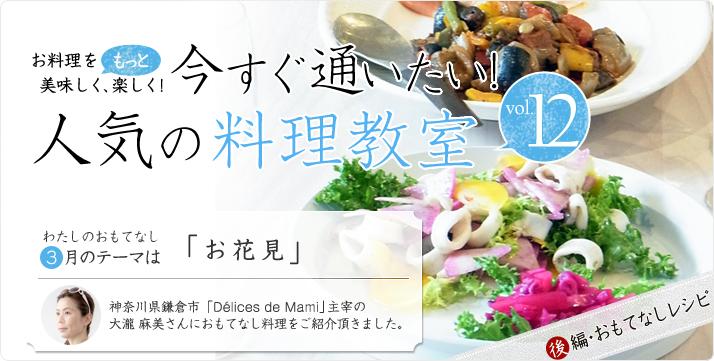 vol.12 大瀧麻美さんの3月のおもてなしレシピは「お花見」