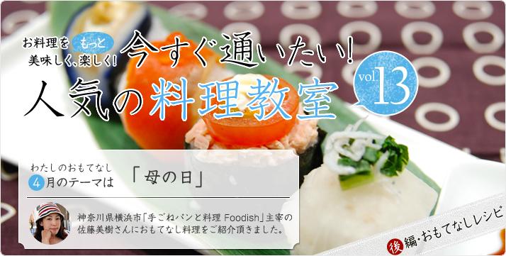 vol.13 佐藤美樹さんの4月のおもてなしレシピは「母の日」
