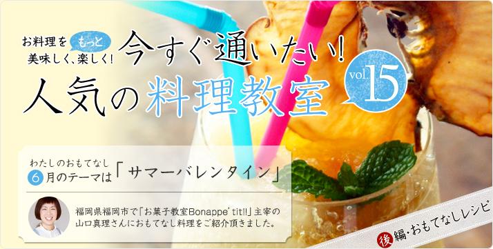 vol.15 山口真理さんの6月のおもてなしレシピは「サマーバレンタイン」