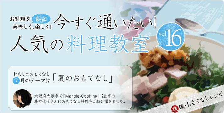 vol.16 藤本佳子さんの7月のおもてなしレシピは「夏のおもてなし」