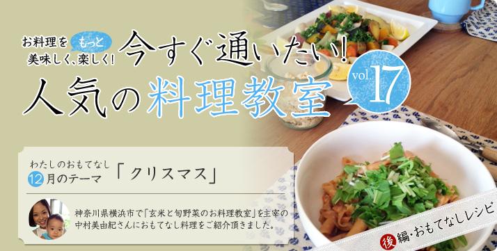 vol.17 中村美由紀さんの12月のおもてなしレシピは「クリスマスのおもてなし」