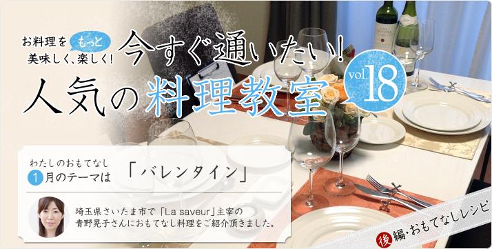 vol.18 青野晃子さんの1月のおもてなしは「バレンタインのおもてなし」