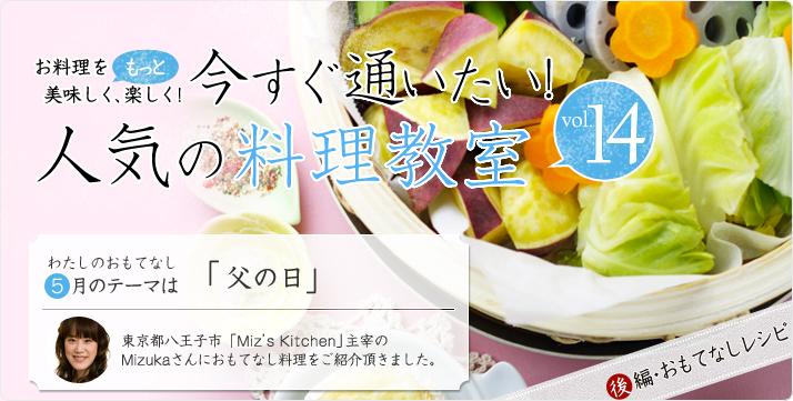 vol.14 Mizukaさんの5月のおもてなし料理は「父の日」