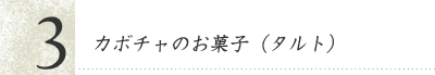 カボチャのお菓子(タルト)