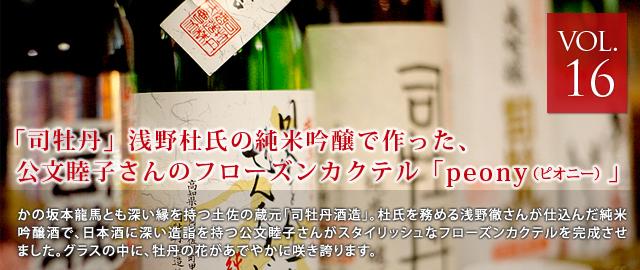 vol.16 「司牡丹」浅野杜氏の純米吟醸で作った、公文睦子さんのフローズンカクテル「peony(ピオニー)」